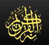 daily quran verses