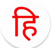 Just Hindi
