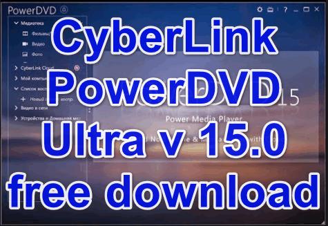 CyberLink PowerDVD Ultra v 15.0 Free Download